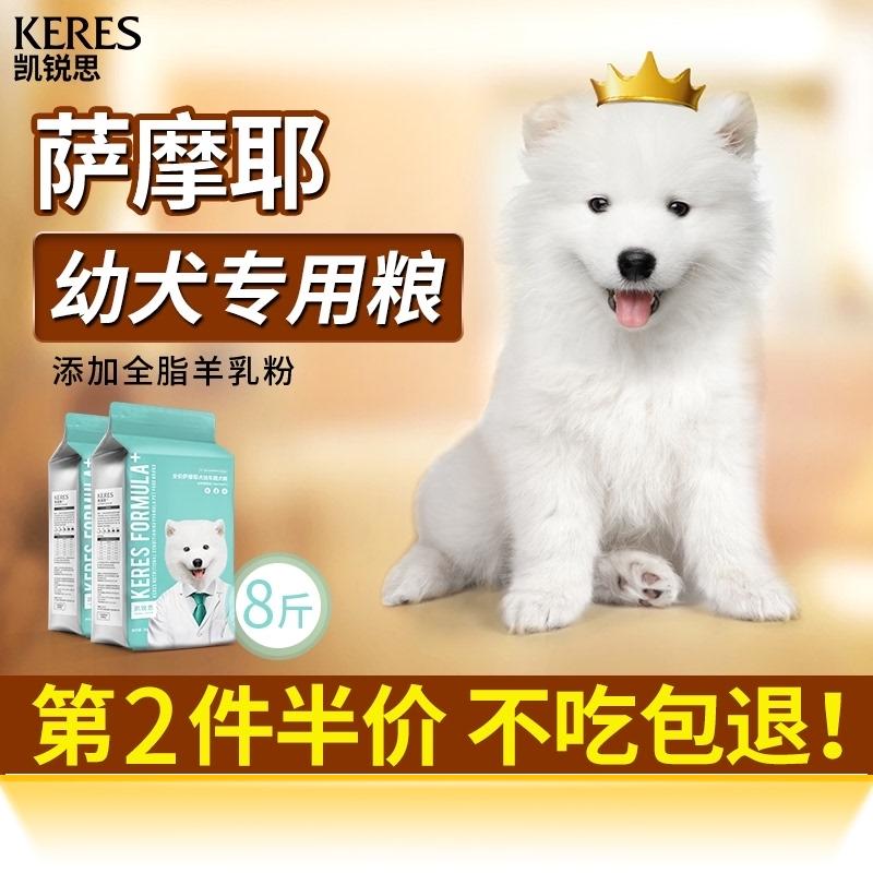 凯锐思 萨摩耶狗粮幼犬专用大型犬补钙美毛2-3-6-10个月幼犬粮8斤优惠券