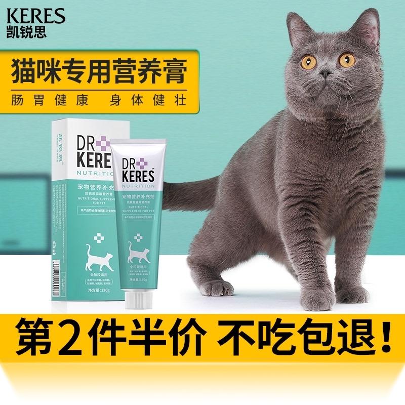 凯锐思 宠物幼猫成猫猫咪营养膏猫专用防脱毛增肥增强免疫力120g