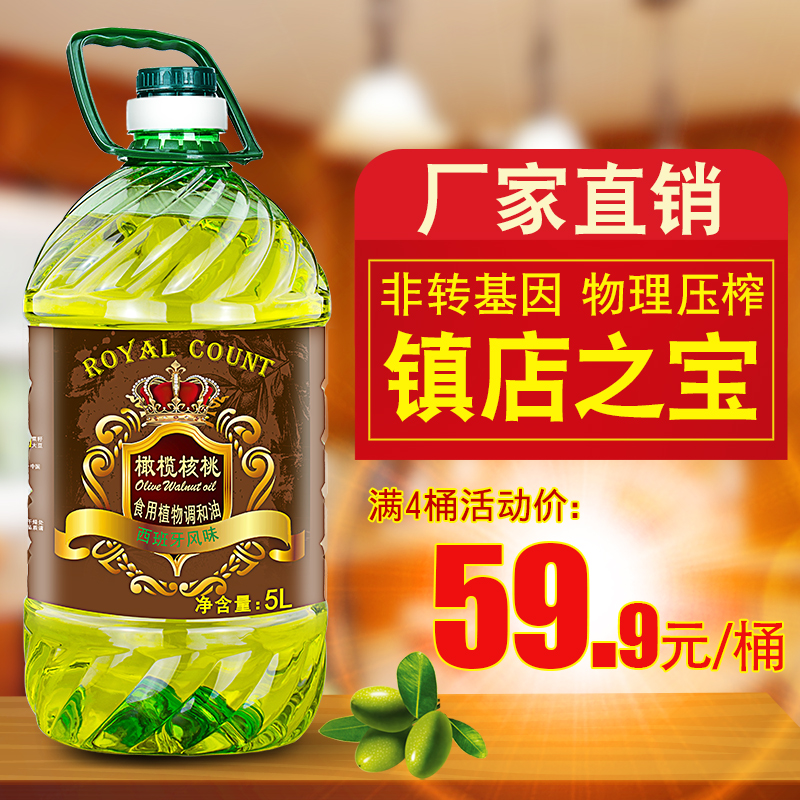 Ganjiayuan olive oil, walnut oil, edible blend oil, household oil, grain and oil in large drums, non genetically modified 5L package