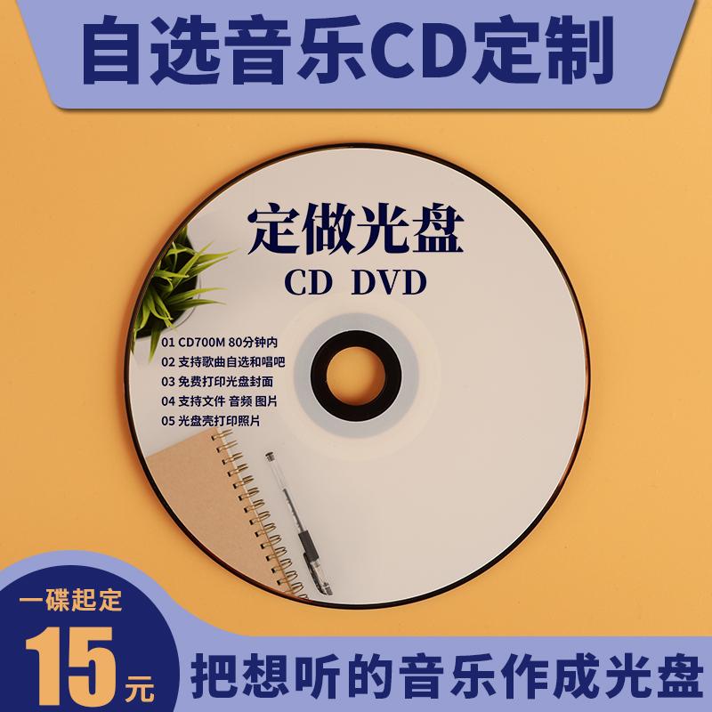 车载cd碟片dj定制DVD光盘代刻录黑胶光碟 流行经典老歌无损音乐碟