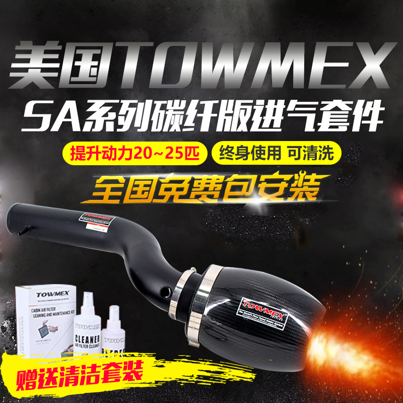 Сша TOWMEX автомобиль мощность модернизированный ремонт фильтр большой течь ветер коробка стиль углеродного волокна зима гриб потребление
