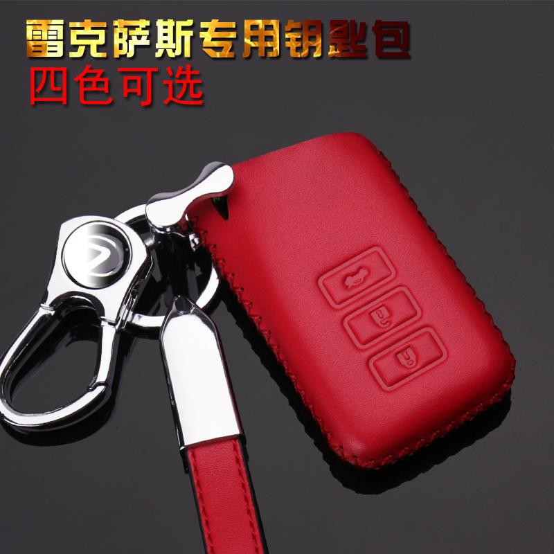 雷克薩斯鑰匙包新RX200t450H ES250200 NX200t300H改裝真皮鑰匙套