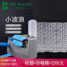 葫芦膜小波浪气垫缓冲防震抗压电商快递物流包装气泡沫充小波浪膜图片