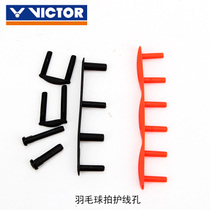 Victory Badminton Racket Sheath tube single-line hole double-wire hole double nail four-pin six-nail sheath hole