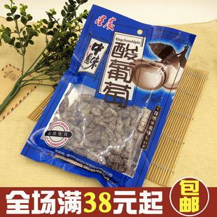 星晨酸葡萄干 80g有核红提子干果脯蜜饯果干梅子枣类儿时零食品