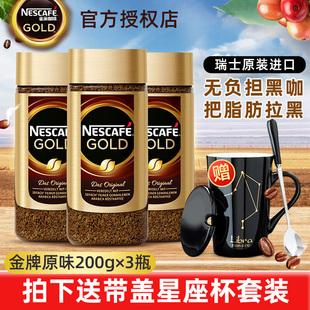 瑞士进口Nestle雀巢金牌至臻原味冻干纯黑咖啡粉200g*3瓶冲调饮品品牌