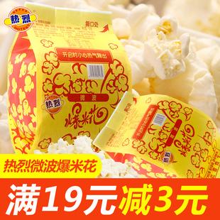 热烈微波炉爆米花100g*10包玉米粒