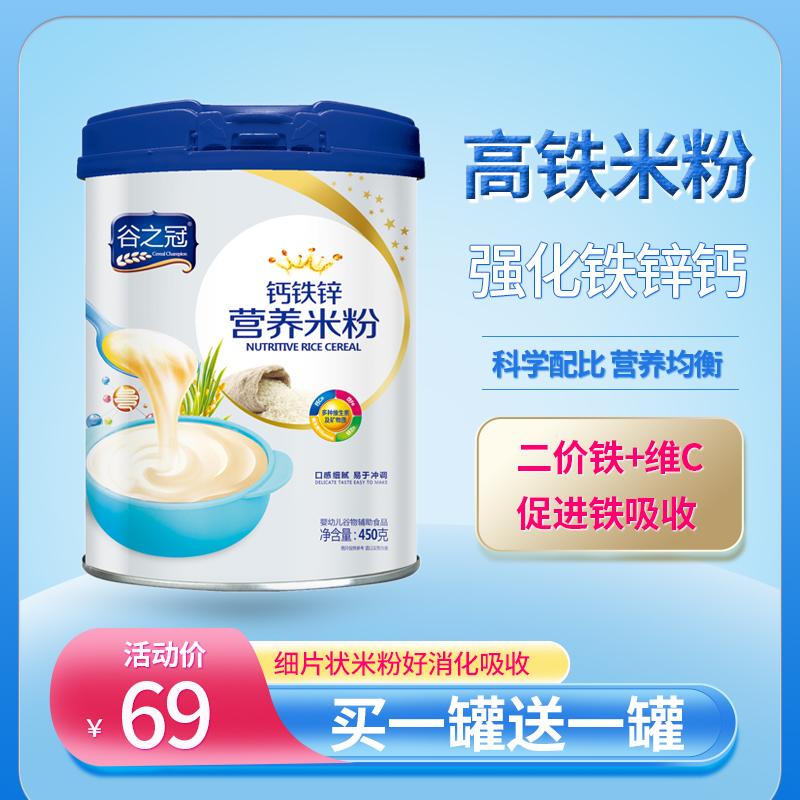 谷の冠国産高鉄ビーフン450 gベビー栄養ビーフン赤ちゃん鉄分カルシウム123段