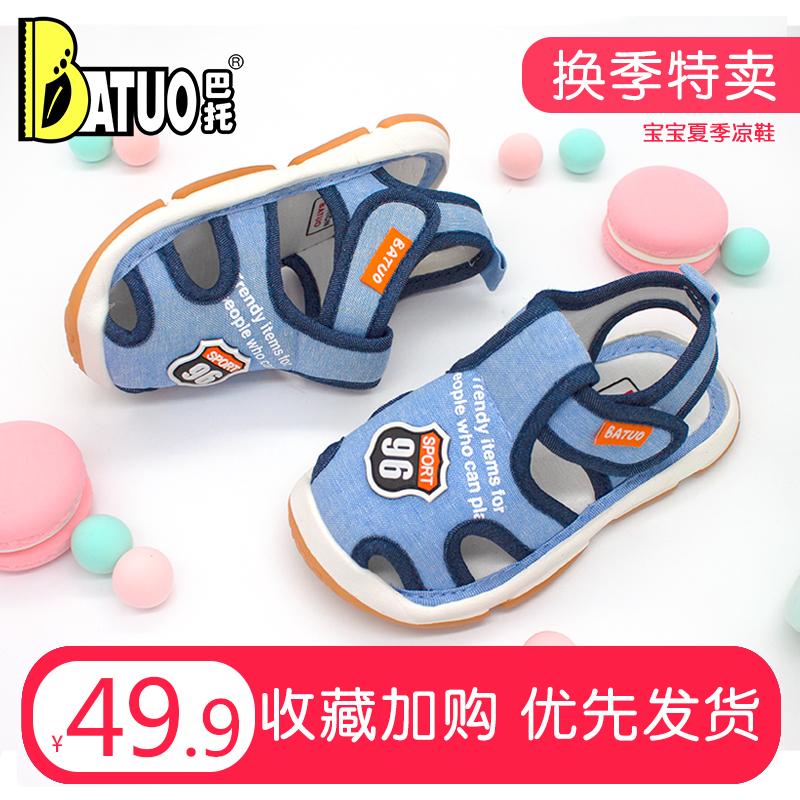巴托儿童鞋宝宝夏季凉鞋婴儿凉鞋包头鞋软底防滑鞋1-2-3岁