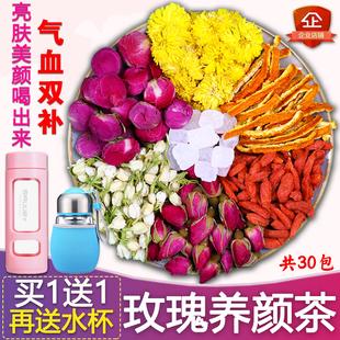 玫瑰养颜茶 茉莉花 菊花 枸杞 美白美容 调理内分泌 养生组合花茶图片