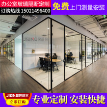 Office glass partition Wall High partition screen aluminum alloy tempered glass partition between the partition wall professional set