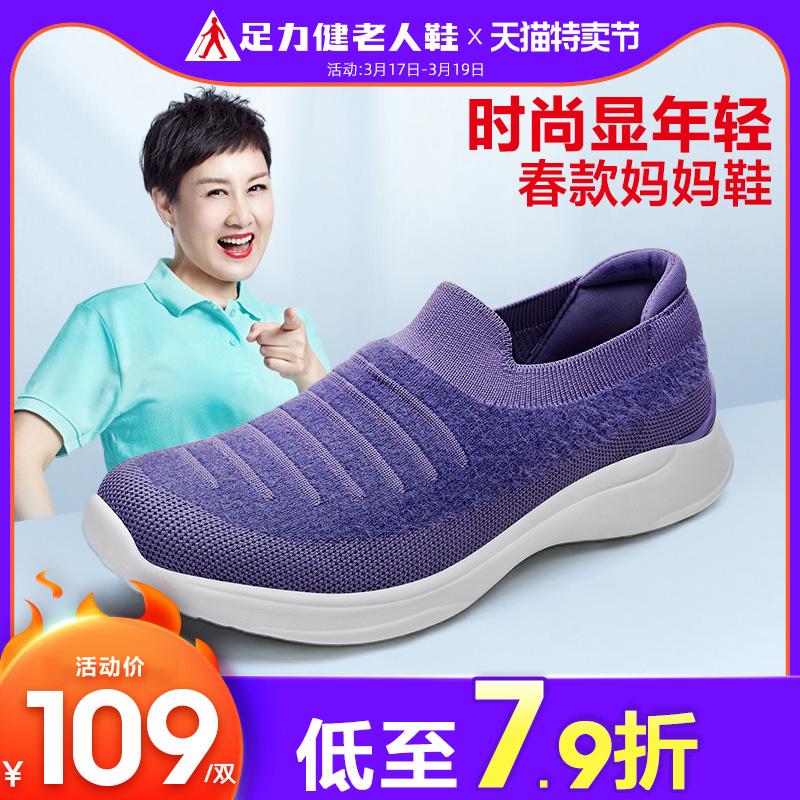 足力健官方官网2021夏季运动休闲妈妈鞋中老年人软底单鞋布鞋女鞋