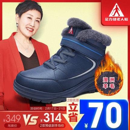 足力健老人鞋冬季保暖男老年爸爸保暖鞋中老年软底靴子加厚羊毛鞋