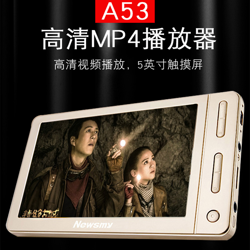 纽曼MP4MP5播放器触摸屏迷你随身听有屏学生5寸高清视频MP3 外放