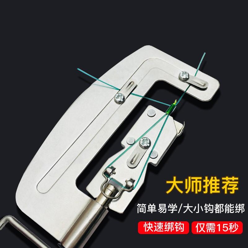 子线打结方法绑钩神器扎线器 鱼钩绑钩器手动邦钩器钓鱼用品不锈