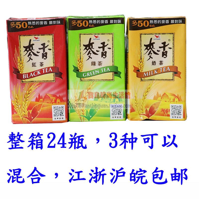 台湾茶饮料 统一麦香红茶奶茶绿茶纸盒装 整箱24瓶 江浙沪皖包邮