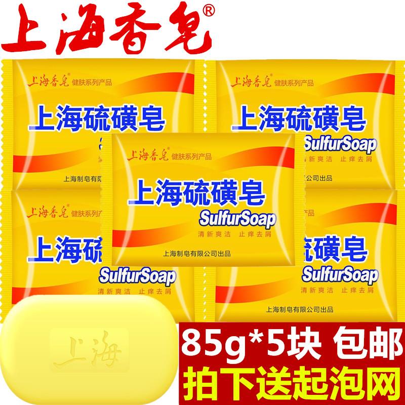 上海硫磺皂上海香皂洗手沐浴肥皂洗澡面部洗脸螨虫皂除螨虫硫黄皂