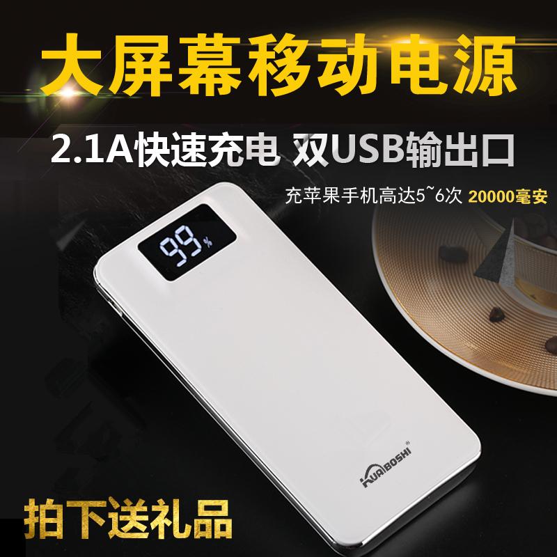 快博士快速特价移动电源通用乐视原装 1s x501 pro充电宝20000Am