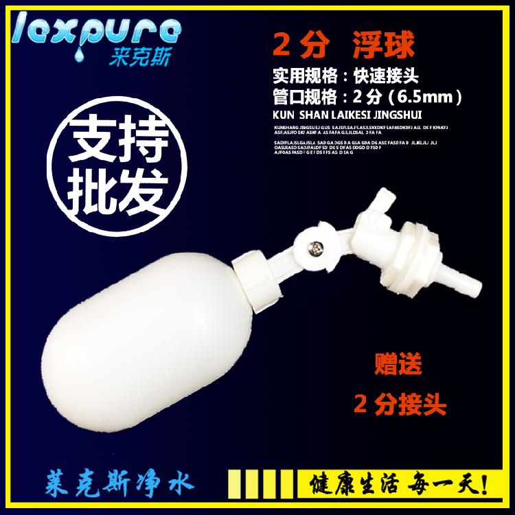鱼缸进水浮球 饮水桶 小联通桶上浮球2分管进开关水箱水位控制器