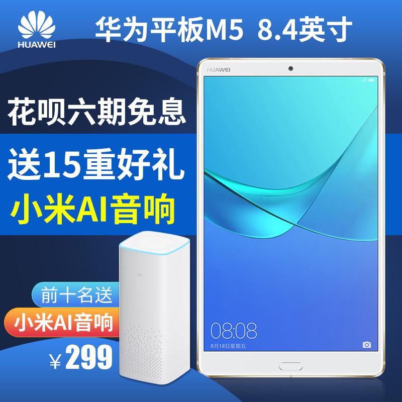Huawei/华为 平板 M5 8.4英寸WiFi全网通话智能电脑8寸手机安卓
