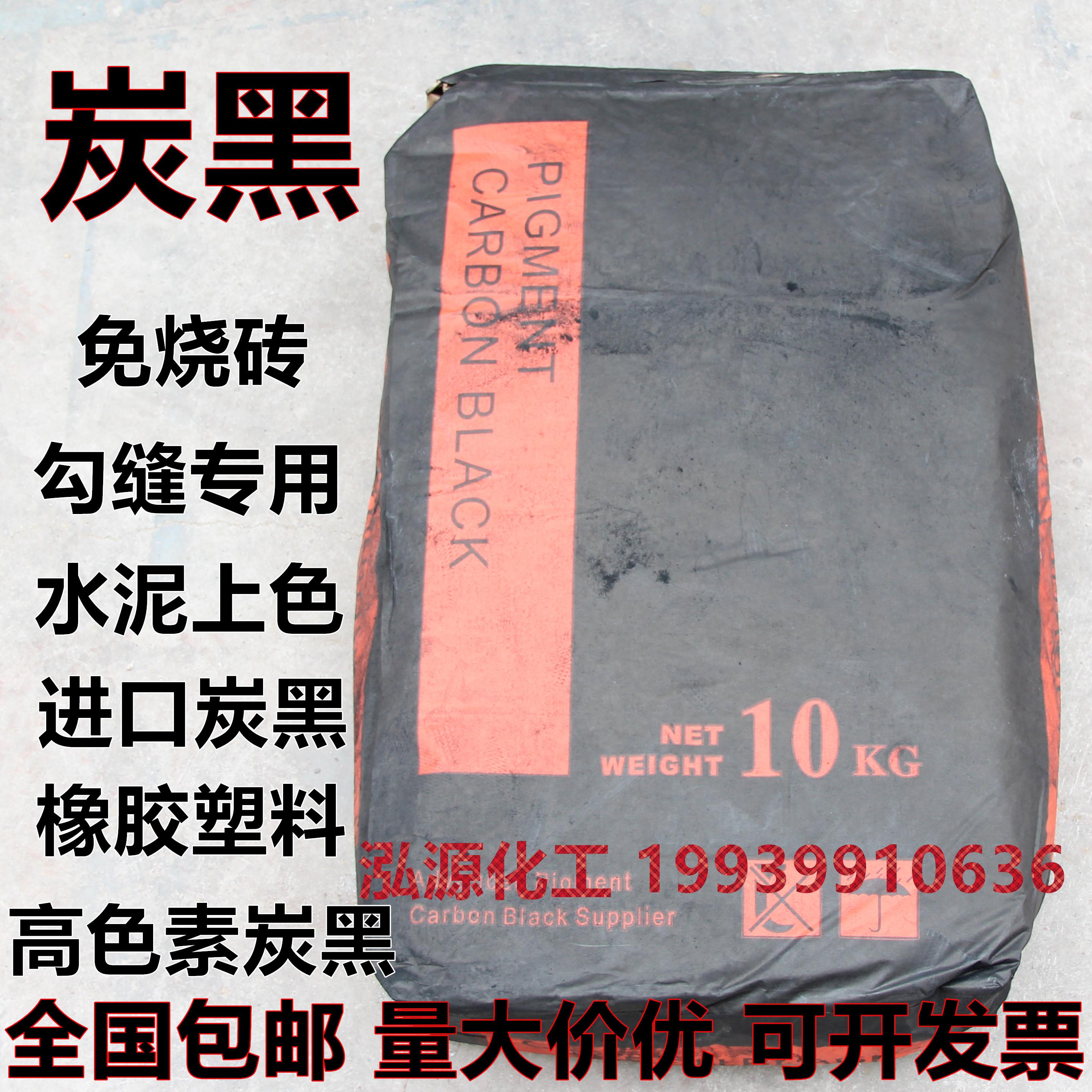 包邮碳黑粉末炭黑油漆色素颜料油墨塑料颗粒橡胶轮胎水泥勾缝染色