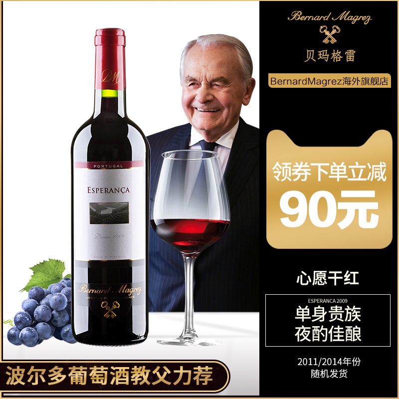 BM bemagre (wish) imported genuine red wine from Portugal original bottle ice wine ice red wine 750ml