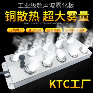 工业加湿器消毒机配件超声波雾化板10头水池假山造雾器十头雾化头