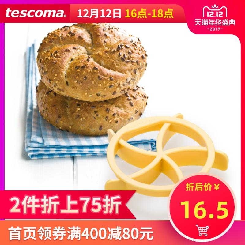 捷克tescoma 面包模具 传统面包卷压模 凯撒面包模 玫瑰包制作器