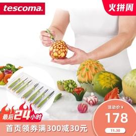 捷克tescoma 水果拼盘雕花刀 食品雕刻刀 厨房烹饪雕刻刀具7件套图片