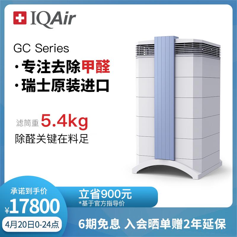 瑞士IQAir空气净化器家用除甲醛卧室装修除二手烟净化机GC Series