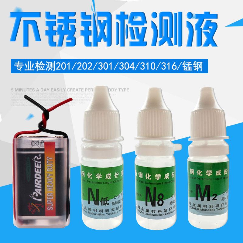 Бесплатная доставка по китаю N низкий N8 M2 (201 304 316) тест-тест для испытания сиропа из нержавеющей стали