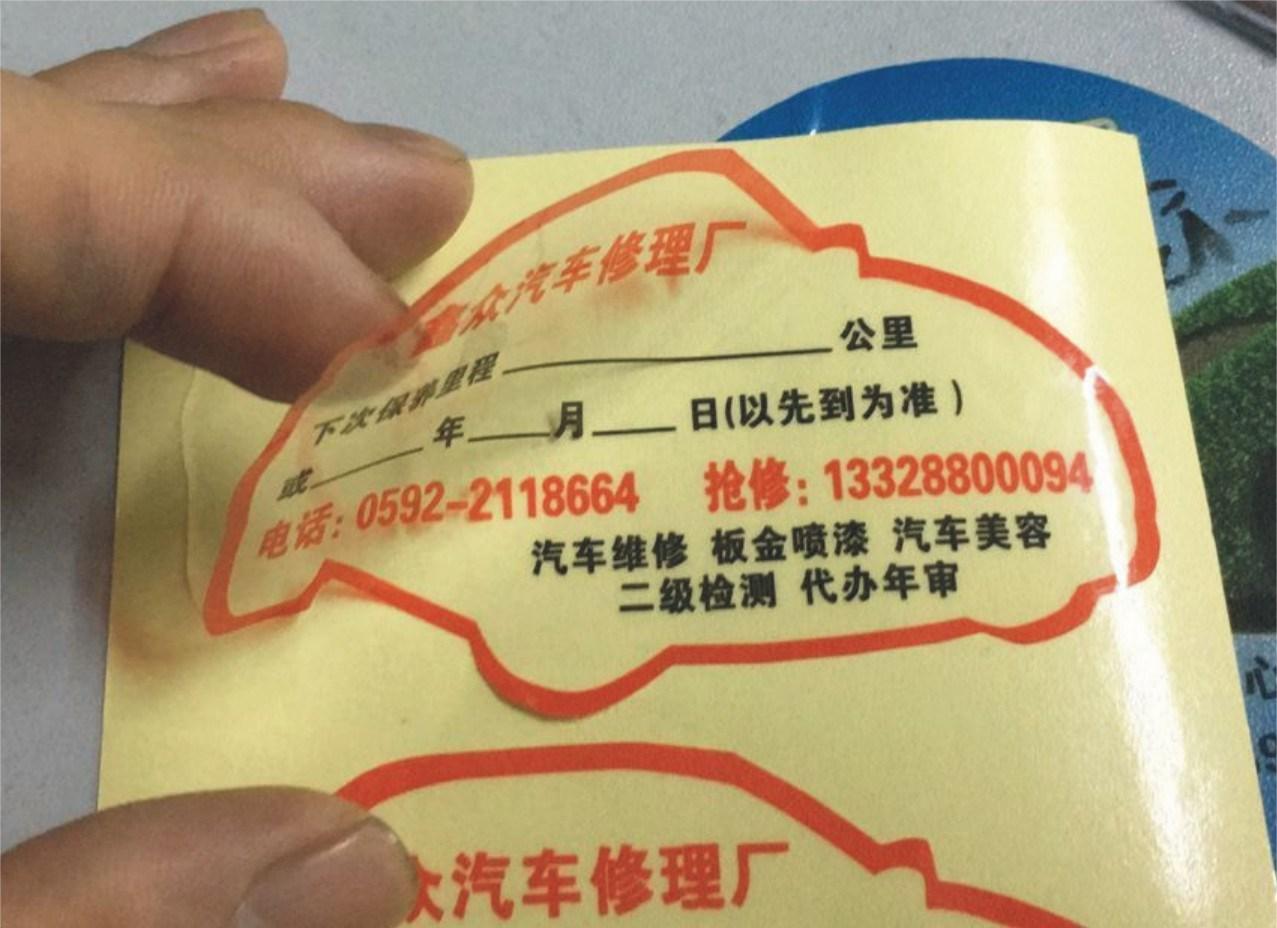 汽车维修保养静电贴膜里程提示机油贴不干胶标签贴纸4S店定做