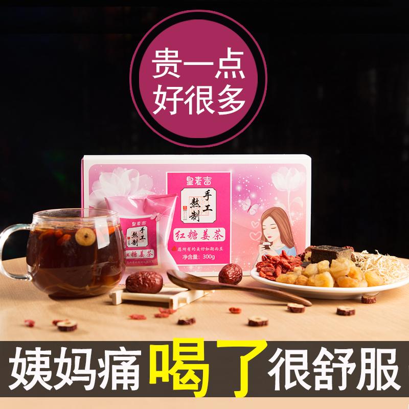 块小大姨妈红枣红糖姜茶69.90元包邮