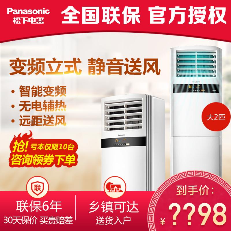 券后6998.00元Panasonic/松下 KFR-52LW/BpK1 大2匹变频立式静音空调客厅