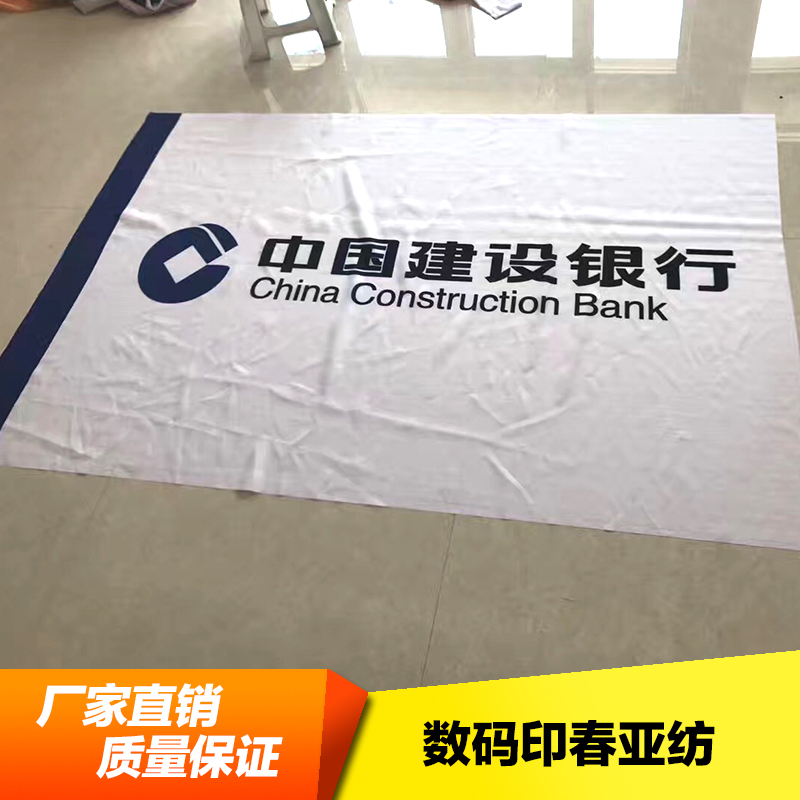 Shaoya banner custom-made banner of ICBC, ABC, CCB, branch, factory and flag free typesetting