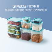 淘宝心选保鲜盒便当盒十件套食品级PP塑料材质可进微波炉冰箱储物