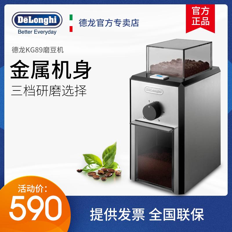 590.00元包邮Delonghi/德龙 KG89家用电动不锈钢咖啡豆研磨机创意全自动磨豆机