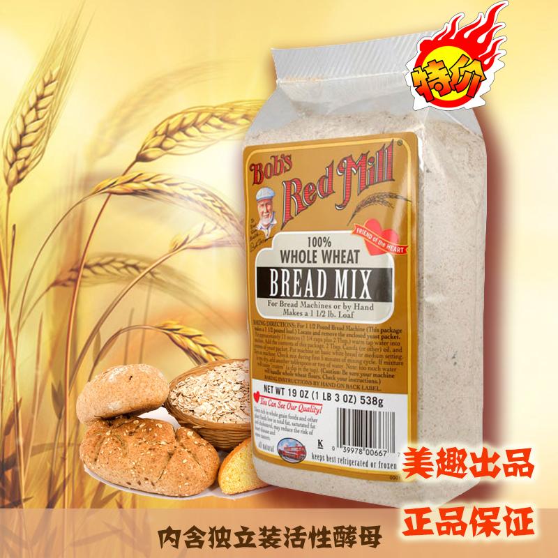 美国进口烘焙原料BOB S鲍勃红磨坊高筋全麦面包粉 面包机专用