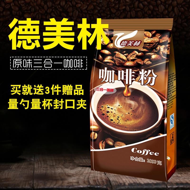 德美林三合一速溶咖啡粉袋装1kg餐饮商用奶茶咖啡机原料促销包邮(用5元券)