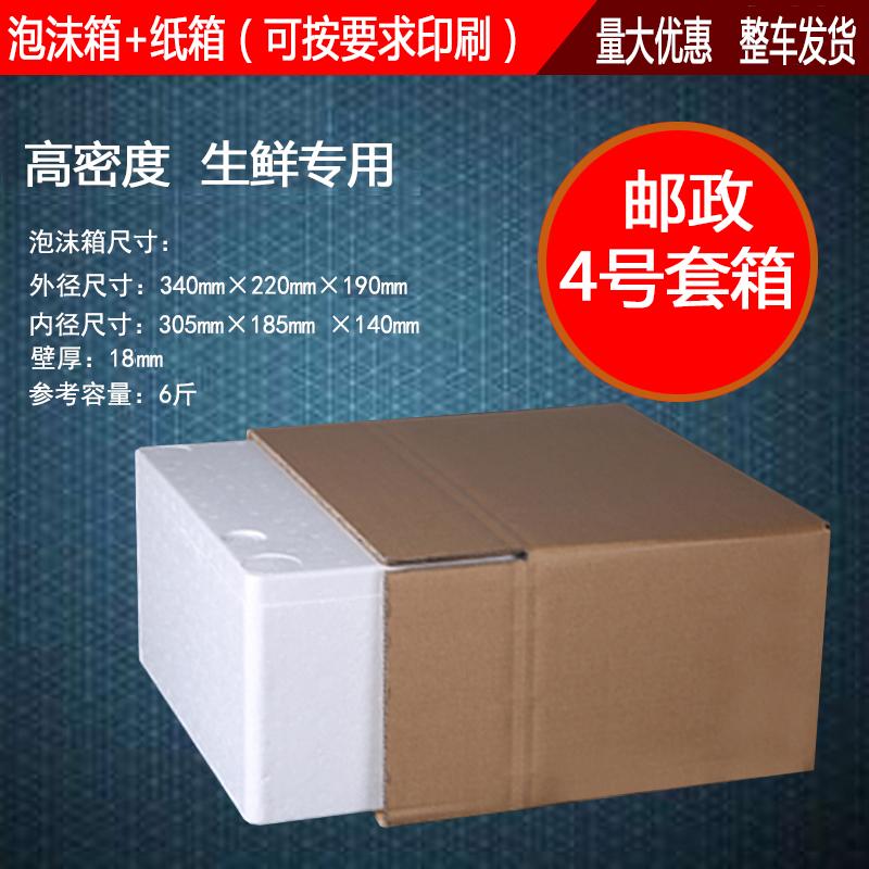 国庆店庆促销4号6斤泡沫箱纸箱套箱蔬菜水果生鲜保温快递专用盒
