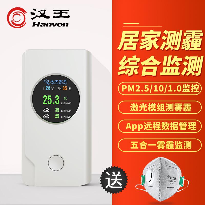 [汉王智能家居旗舰店气体检测仪]汉王霾表M2家用PM2.5手持式雾霾月销量2件仅售499元
