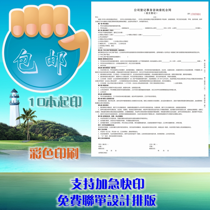 Company set up registration contract machining production task list real estate commission receipt customized color printing