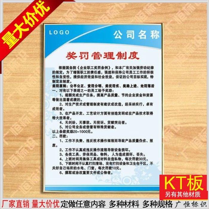 奖罚管理制度 企业岗位规则挂图 责任挂图安全生产标语挂牌定制