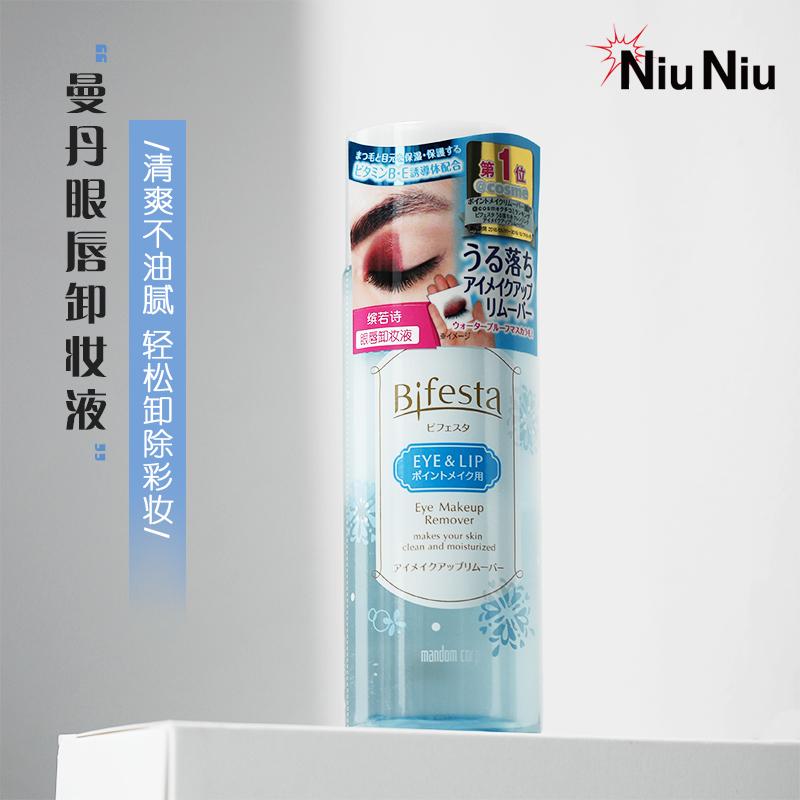HK牛牛家曼丹卸妆水缤若诗眼唇卸妆液145ml脸部温和深层图片