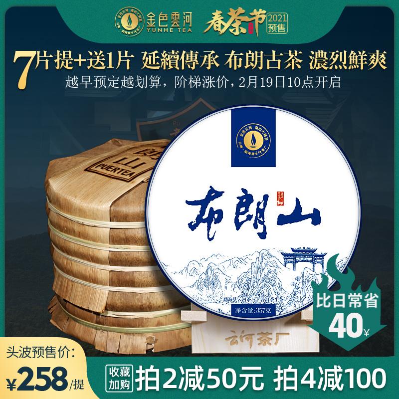 2021春茶预售]7片整提2499g+1片古200布朗山云南古树普洱茶生茶叶