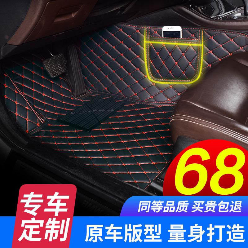 北汽幻速专用S3/s3L/h3/h3f/2018s7/H5全大包围汽车皮革新款脚垫