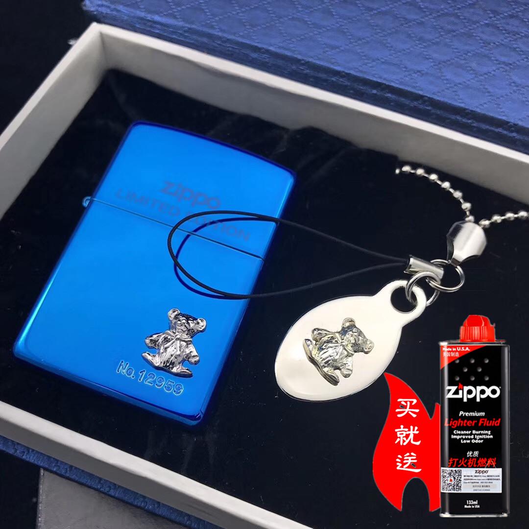 【凌乱zippo】蓝冰小熊 限量版收藏级 送挂链礼盒套装