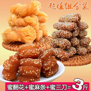 山东特产蜜三刀麻条芝麻果蜜翻麻花散装组合油果子甜食小吃糕点心