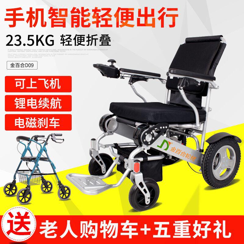 热销0件假一赔三金百合电动轮椅车老人折叠轻便代步车残疾人智能轮椅车锂电池四轮