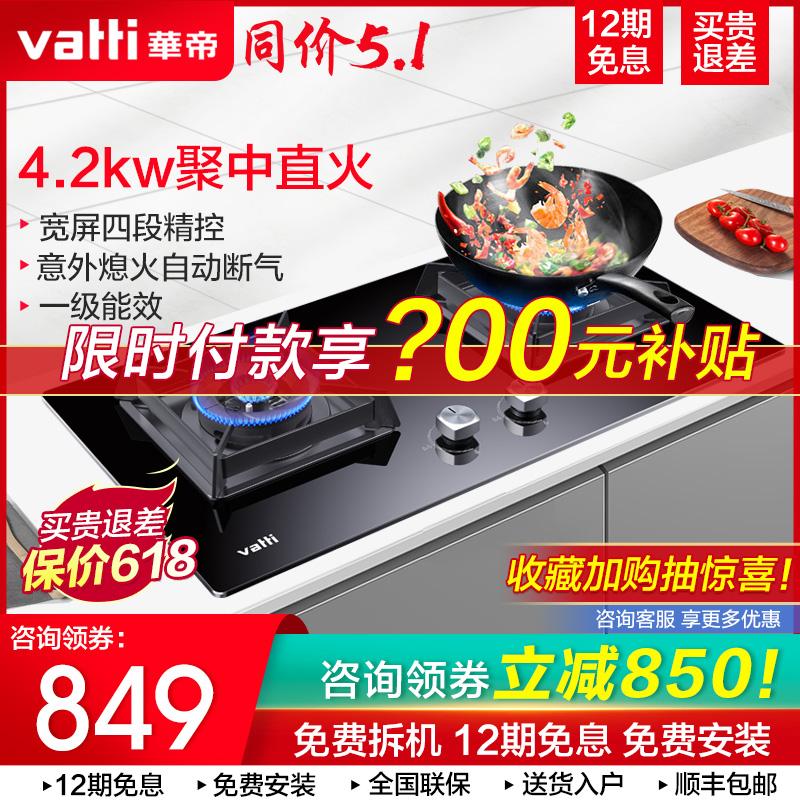 华帝家用i10051b台式天然气灶